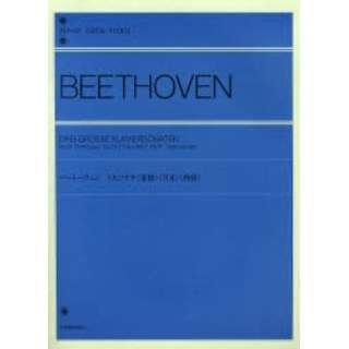 楽譜 ベートーヴェン:3大ソナタ《悲愴》