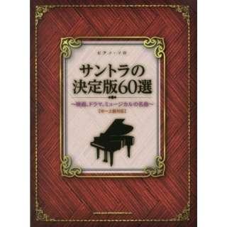 楽譜 サントラの決定版60選~映画、ドラ