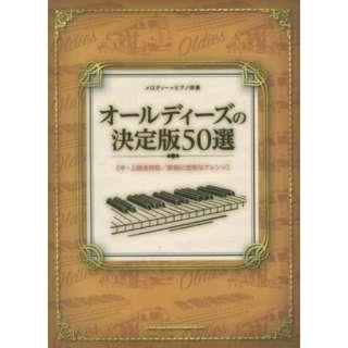 楽譜 オールディーズの決定版50選