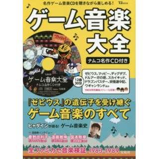 ゲーム音楽大全 ナムコ名作CD付