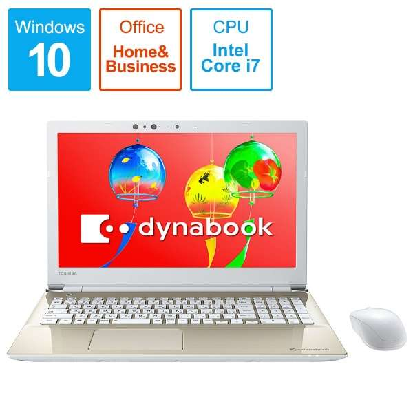 dynabook (ダイナブック) ノートパソコン サテンゴールド PT75GGP-BEA2 [15.6型 /intel Core i7 /HDD:1TB /メモリ:8GB /2018年5月モデル]