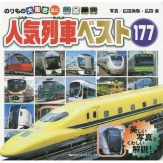人気列車ベスト177 のりもの大集合ミニ