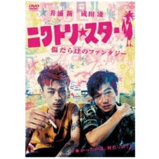 ニワトリ★スター 【DVD】