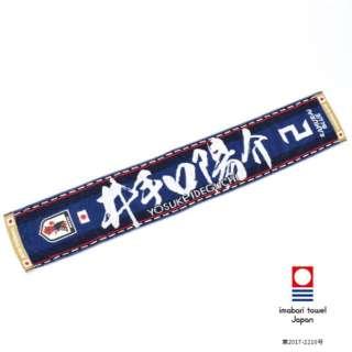 サッカー日本代表応援グッズ タオルマフラー(#2 井手口 陽介/約200×1100mm)O-299