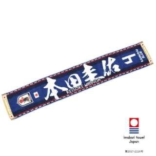 サッカー日本代表応援グッズ タオルマフラー(#4 本田 圭佑/約200×1100mm)O-301