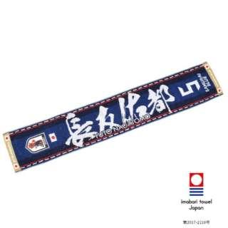 サッカー日本代表応援グッズ タオルマフラー(#5 長友 佑都/約200×1100mm)O-302