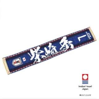 サッカー日本代表応援グッズ タオルマフラー(#7 柴崎 岳/約200×1100mm)O-303