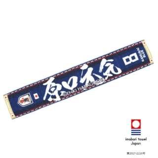 サッカー日本代表応援グッズ タオルマフラー(#8 原口 元気/約200×1100mm)O-304