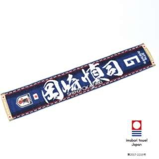 サッカー日本代表応援グッズ タオルマフラー(#9 岡崎 慎司/約200×1100mm)O-305