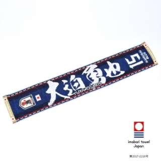 サッカー日本代表応援グッズ タオルマフラー(#15 大迫 勇也/約200×1100mm)O-309