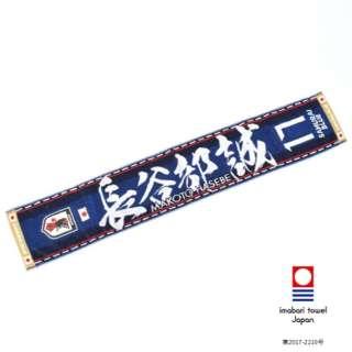 サッカー日本代表応援グッズ タオルマフラー(#17 長谷部 誠/約200×1100mm)O-311