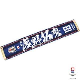 サッカー日本代表応援グッズ タオルマフラー(#18 浅野 拓磨/約200×1100mm)O-312