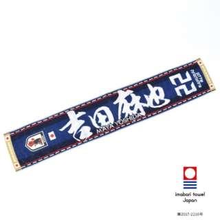 サッカー日本代表応援グッズ タオルマフラー(#22 吉田麻也/約200×1100mm)O-315