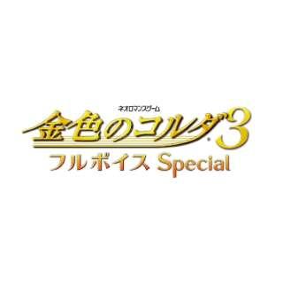 金色のコルダ3 フルボイス Special トレジャーBOX 【PS Vita】