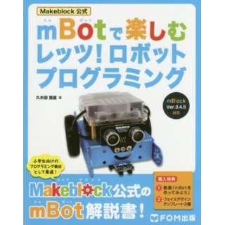 mBotで楽しむレッツ!ロボットプログラ