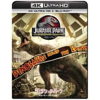 ジュラシック・パーク 4ムービー・コレクション [4K ULTRA HD+Blu-rayセット] 【Ultra HD ブルーレイソフト】