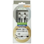 [micro USB]脱着式 充電USBケーブル (2分岐・1.5m) BM-MJHC/M2 ブラック [1.5m]