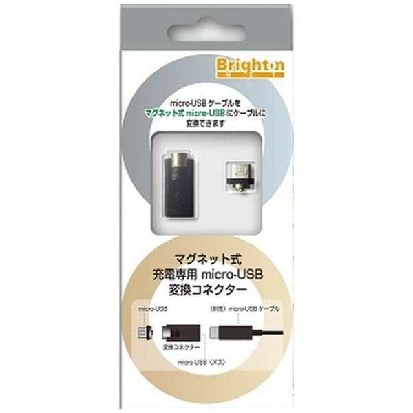 変換アダプタ 充電 脱着式[オス micro USB→メス micro USB] ブラック BM-MHC/M