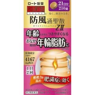 【第2類医薬品】新・ロート 防風通聖散錠ZII 210錠