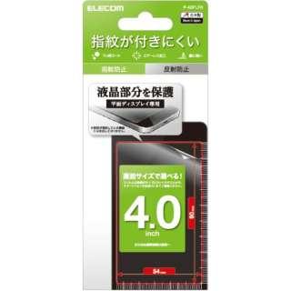 スマートフォン用 [4.0インチ] 汎用フィルム 防指紋 P-40FLFH