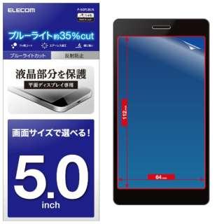 スマートフォン用 [5.0インチ] 汎用フィルム ブルーライトカット P-50FLBLN
