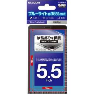 スマートフォン用 [5.5インチ] 汎用フィルム ブルーライトカット P-55FLBLN