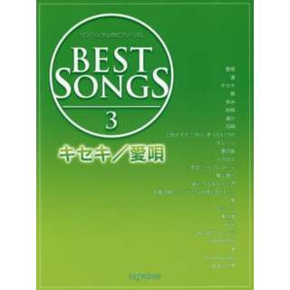 楽譜 BEST SONGS 3