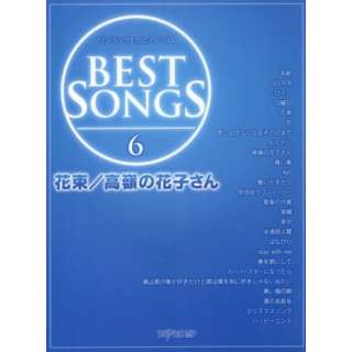 楽譜 BEST SONGS 6
