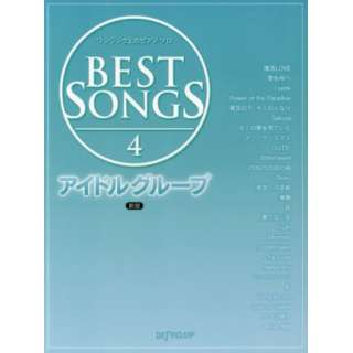 楽譜 BEST SONGS 4 新版