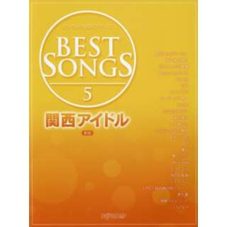 楽譜 BEST SONGS 5 新版