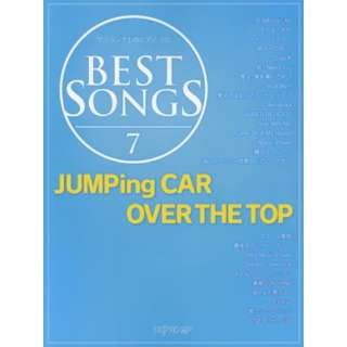 楽譜 BEST SONGS 7