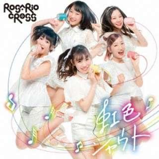 ROSARIO+CROSS/ 虹色シャウト [ROSARIO+CROSS /CD] 【CD】