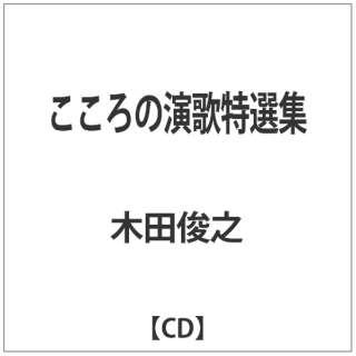 木田俊之/ こころの演歌特選集 【CD】