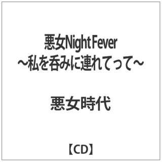 悪女時代/ 悪女Night Fever~私を呑みに連れてって~ 【CD】