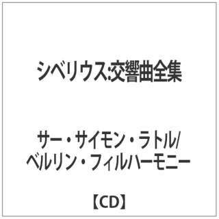 サー・サイモン・ラトル/ベルリン・フィルハーモニー管弦楽団/ シベリウス: 交響曲全集 【CD】