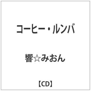響☆みおん/ コーヒー・ルンバ 【CD】