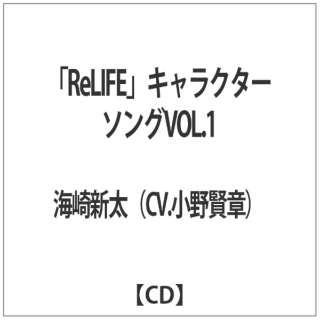 海崎新太(CV.小野賢章)/ 「ReLIFE」キャラクターソングVOL.1 【CD】