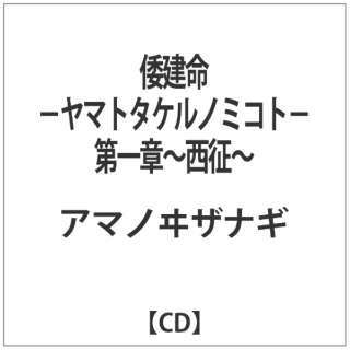 アマノヰザナギ/ 倭建命-ヤマトタケルノミコト-第一章~西征~ 【CD】
