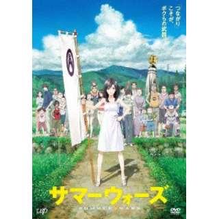 サマーウォーズ 期間限定スペシャルプライス版 【DVD】