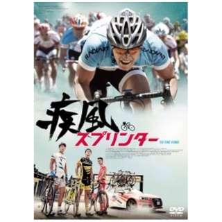 疾風スプリンター 【DVD】
