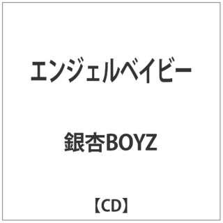 銀杏BOYZ/ エンジェルベイビー 【CD】