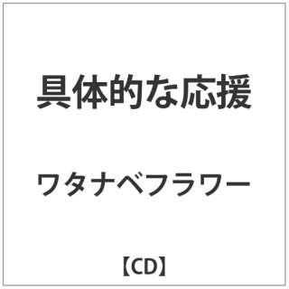 ワタナベフラワー/ 具体的な応援 【CD】