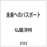 仏羅浮阿/ 未来へのパスポート 【CD】