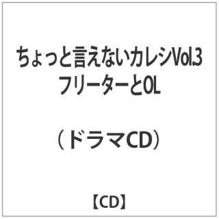 (ドラマCD)/ ちょっと言えないカレシVol.3 フリーターとOL 【CD】