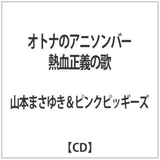 山本まさゆき&ピンクピッギーズ/ オトナのアニソンバー 熱血正義の歌 【CD】