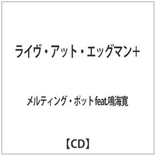 メルティング・ポット feat.鳴海寛/ ライヴ・アット・エッグマン+ 【CD】