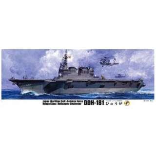 1/350 艦船モデルシリーズ No.14 海上自衛隊 護衛艦 ひゅうが