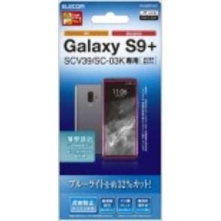 Galaxy S9+ 液晶保護フィルム 防指紋  反射防止 薄型 PM-GS9PFLBL01