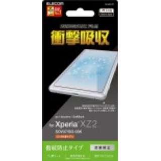 Xperia XZ2 液晶保護フィルム 衝撃吸収 防指紋 PM-XZ2FLFP