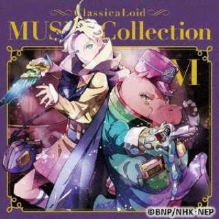 (アニメーション)/ クラシカロイド MUSIK Collection Vol.6 【CD】